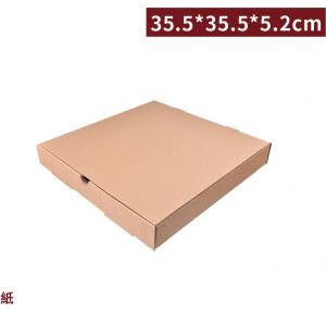 預購【牛皮披薩盒 - 13吋】紙餐盒 披薩盒 - 1箱140個