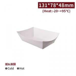 專案限定【船型餐盒 - 白色】131*78*48mm PE淋膜 耐熱 - 1箱500個