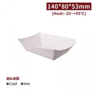 專案限定【船型餐盒 - 白色】140*80*53mm PE淋膜 耐熱 - 1箱500個
