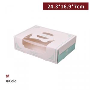 新品預購【手提西點盒 - 湖水綠】24.3*16.9*7cm 開窗 蛋糕盒 - 1箱300個