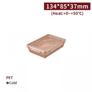 新品預告【牛皮方形餐盒(含蓋)- 500ml】134*85*37mm 單面淋膜 防油 耐熱 - 1箱200個