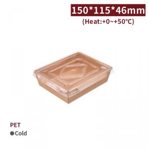 新品預告【牛皮方形餐盒(含蓋)- 900ml】150*115*46mm 單面淋膜 防油 耐熱 - 1箱200個