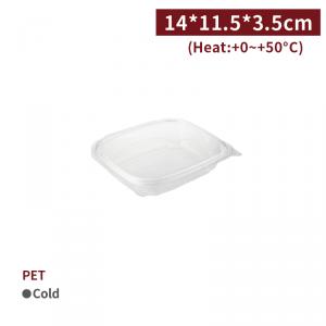 客製限定【PET沙拉盒 - 240ml】14*11.5*3.5cm 輕食 塑膠盒 - 1箱200個