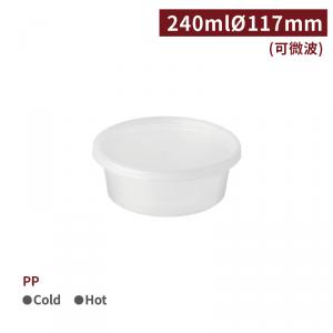 專案限定【PP湯杯 - 240ml】口徑117 含蓋 耐熱 塑膠盒 - 1箱250個