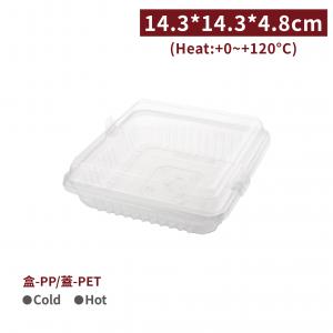 現貨【趣扣盒(含蓋)- 透明方形】14.3*14.3*4.8cm U型卡扣 可重複開關 ( 附透明PET蓋/不可微波) - 1包100組
