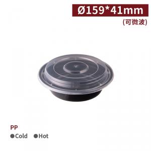客製限定【PP圓形餐盒 - 480ml】口徑159 含蓋 耐熱 塑膠盒 - 1箱150組
