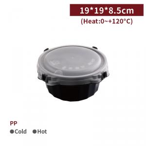 新品預告【趣扣盒(含蓋)- 拉麵碗】19*19*8.5cm U型卡扣 可重複開關 - 1箱600個