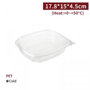 客製限定【PET沙拉盒 - 720ml】17.8*15*4.5cm 輕食 塑膠盒 - 1箱200個