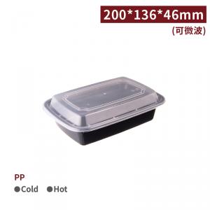 客製限定【PP方形餐盒 - 720ml】200*136*46mm 含蓋 耐熱 塑膠盒 - 1箱150個