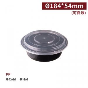 客製限定【PP圓形餐盒 - 960ml】口徑184 含蓋 耐熱 塑膠盒 - 1箱150個