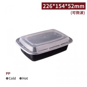 客製限定【PP方形餐盒 - 1140ml】226*154*52mm 含蓋  耐熱 塑膠盒 - 1箱150個
