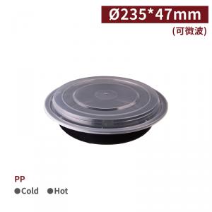 客製限定【PP圓形餐盒 - 1440ml】口徑235 含蓋 耐熱 塑膠盒 - 1箱150個