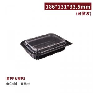 客製限定【PP-方型餐盒 - 單格】186*131*33.5mm 含蓋 耐熱 黑色盒 塑膠盒 - 1箱400個