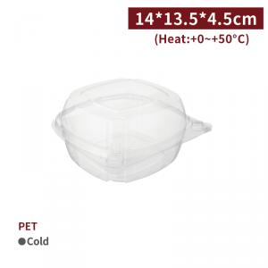 客製限定【PET沙拉盒 - 14*13.5*4.5cm】輕食 塑膠盒 - 1箱500個