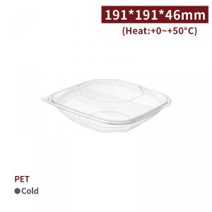 客製限定【PET方形沙拉盒 - 750ml】191*191*46mm 含蓋 輕食 塑膠盒 - 1箱300個