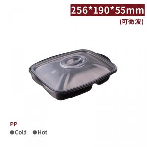 客製限定【PP方型餐盒 - 二格】256*190*55mm 耐熱 可微波 黑色盒 塑膠盒 - 1箱100個