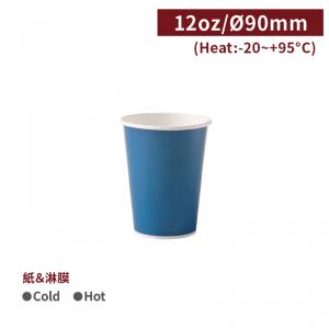 追加中,五月初到貨【經典藍 冷熱共用杯12oz】2020代表色  生活美學 - 1箱1000個 / 1條50個