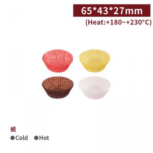 追加中【防油烘焙紙模(中)-65*43*27mm】紅/黃/咖/白 圓形 耐高溫 不褪色 - 1支600個