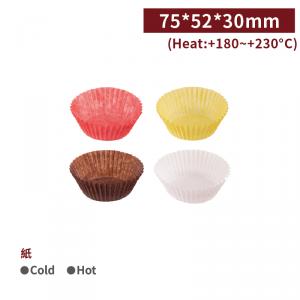 一週出貨【防油烘焙紙模(大)-75*52*30mm】紅/黃/咖/白 圓形 耐高溫 不褪色 - 1支600個