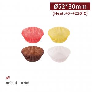 【防油烘焙紙模 - 大】紅/黃/咖/白 麻糬 大福 圓形 耐高溫 不褪色 - 1支600個