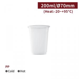 預購【PP-水杯7oz/200ml】70口徑 螺旋捲邊 透明杯 塑膠杯 - 1箱2000個