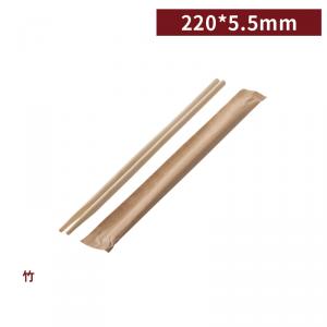 新品預購【單生圓竹衛生筷-牛皮紙包裝】竹筷 免洗筷 220*5.5mm - 1箱2500雙 / 1包100雙