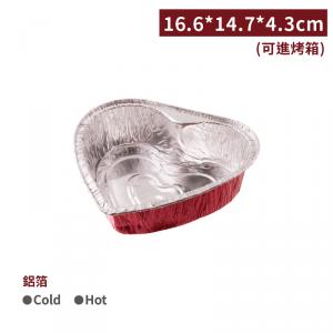 新品預購【鋁箔烘焙盒 - 心形】耐熱 冷藏 冷凍 蛋糕 - 1箱1000個