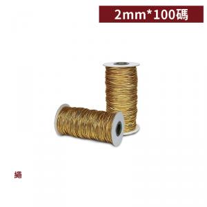 新品預購【包裝綁帶 - 金色】彈性繩 包裝繩 - 1捲100碼