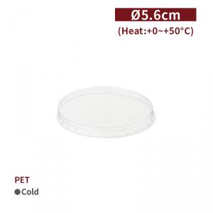 新品預購【PET點心杯蓋 - D56mm】 口徑56 透明 無孔 塑膠杯蓋 - 1箱100個