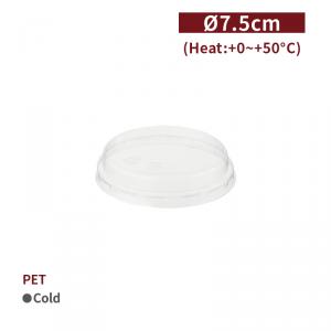 【PET點心杯蓋 - D75mm】 口徑75mm 透明 無孔 塑膠杯蓋 - 1包100個