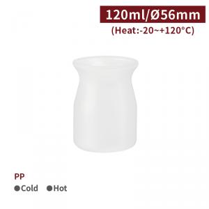 新品預購【PP點心杯 - 120ml】口徑56 塑膠杯 布丁杯 慕斯杯 奶酪 優格 - 1箱800個