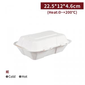 現貨【自扣式紙漿餐盒 - 9*6吋】22.5*12*4.6cm 便當盒 免洗餐盒 漢堡盒 免洗餐具 - 1箱200個