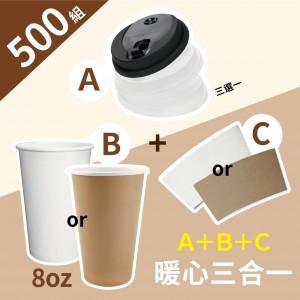 超值專區【暖心三合一8OZ】紙杯 杯蓋 杯套 - 1箱500組