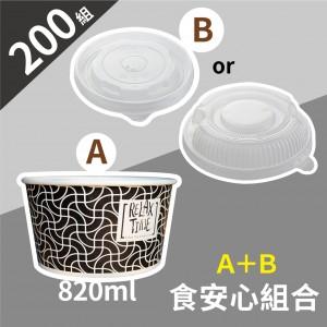 超值專區 【幾何黑白湯碗 套裝組#850】冷熱共用碗820ml + PP湯碗蓋  / 一箱200組 (142mm口徑  / 湯碗六色混搭)