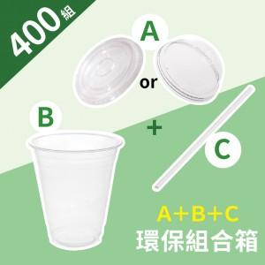 超值專區【環保組合箱12OZ】PLA杯 杯蓋 紙吸管盒裝 - 1箱400組