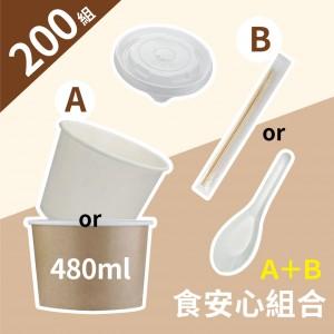 超值專區【食安心組合箱#520】冷熱共用碗480ml PP湯碗蓋 筷子 湯匙 - 1箱200組