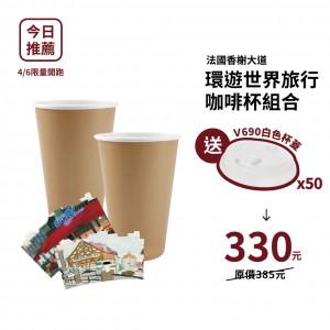 每日推薦【12oz布朗杯*2條+環遊咖啡館紙杯套*4包】送 V690杯蓋(白色)*1條