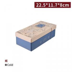 新品預購【天地蓋長條蛋糕盒(附同款彈力繩)- 英式古典藍】22.5*11.7*8cm 彌月蛋糕 禮物盒 - 1箱400個