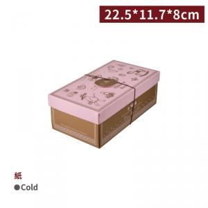 新品預購【天地蓋長條蛋糕盒(附同款彈力繩)- 英式童趣粉】22.5*11.7*8cm 彌月蛋糕 禮物盒 - 1箱400個