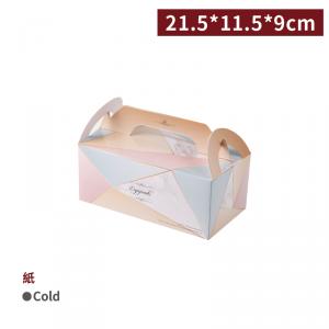 新品預購【手提餐盒(大)- 幾何方塊】21.5*11.5*9cm 生乳捲 奶凍捲 - 1箱600個