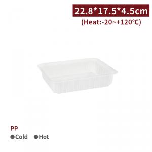 新品預購【PP - 方型餐盒1300ml - 不含蓋】22.8*17.5*4.5cm 耐熱 半透明 塑膠盒 外帶餐盒 免洗餐盒 - 1箱1040個