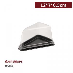 新品預購【獨享蛋糕盒-切片三角款】12*7*6.5cm 切片蛋糕 西點 - 1箱1200個