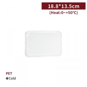 預購【PET餐盒蓋 - 透明 】18.8*13.5cm 餐盒蓋 免洗盒蓋 - 1箱800個