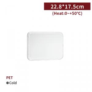 預購【PET餐盒蓋 - 透明 】22.8*17.5cm 餐盒蓋 免洗盒蓋 - 1箱800個