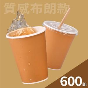 超值專區【12oz冰咖啡三合一】布朗杯*12條+PET杯蓋*6條+牛皮紙吸管*3包 - 1箱600組