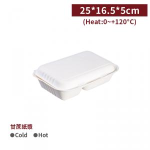 【自扣式甘蔗渣紙漿餐盒 - 白色 雙格】25*16.5*5cm 可微波 不可進烤箱 外帶餐盒 - 1箱250個