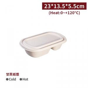 【環保甘蔗渣紙漿餐盒(含蓋)- 米黃 雙格】800ML 23*13.5*5.5cm 可微波 不可進烤箱 外帶餐盒 - 1箱250個/1包125個