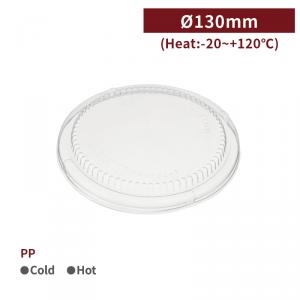 追加中【PP - 塑膠盒蓋】130口徑 透明 適用380ml的圓形紙餐盒 - 1箱800個