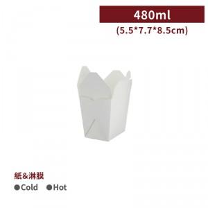 【自扣式美式外帶餐盒 - 白色S (480ml)】5.5*7.7*8.5cm PE單面淋膜 耐熱85℃ 防油 - 1箱500個/1包25個