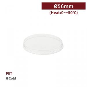 預購【PET - 點心杯蓋 - D56mm】56口徑 透明 無孔 塑膠杯蓋 - 1包100個